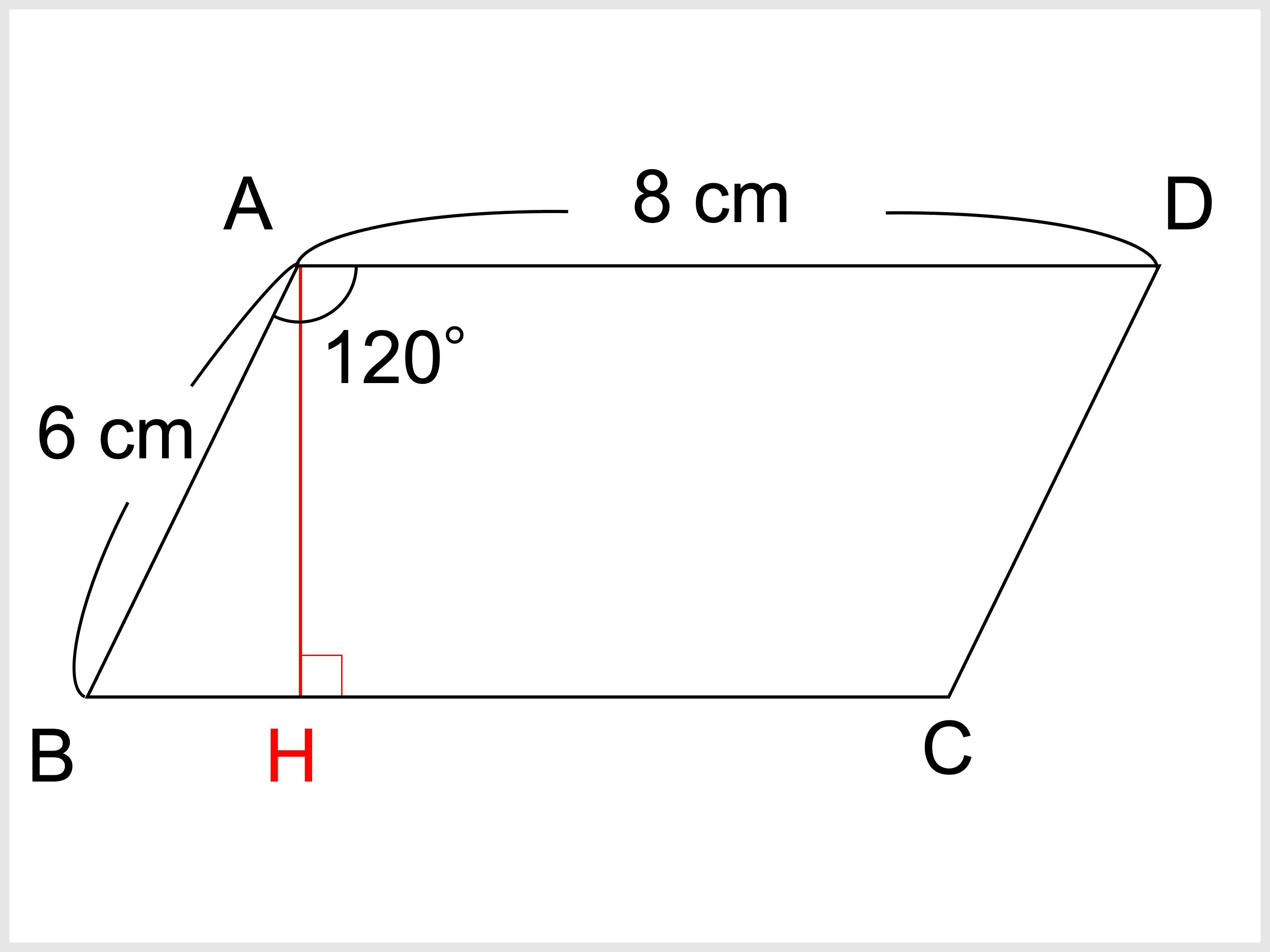 の 平行 面積 形 公式 四辺