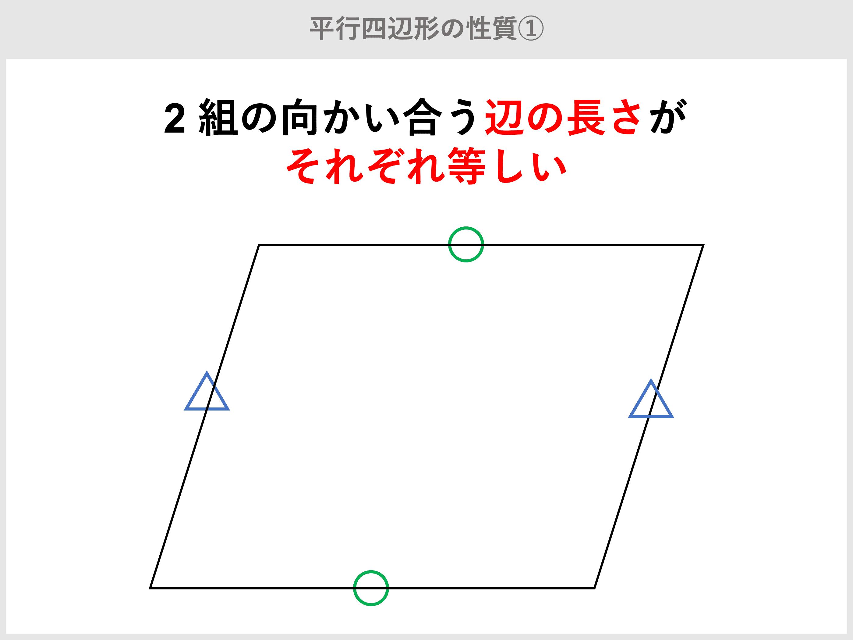 形 平行 の 定義 四辺