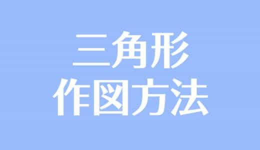 正三角形・二等辺三角形・直角三角形の書き方(作図)まとめ!