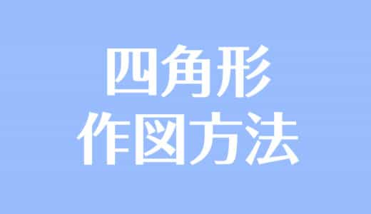 四角形(ひし形・平行四辺形・台形)の書き方(作図)まとめ!